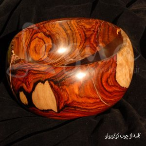 کاسه از چوب کوکوبولو