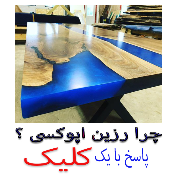 میز چوب و رزین با رنگ آبی ترانسپرنت