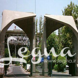 سر درب دانشگاه تهران